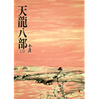 天龍八部(三): 《金庸作品集》修訂版 (Traditional Chinese Edition)