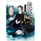 後宮の烏 3 (集英社オレンジ文庫)