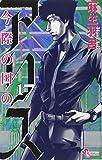 今際の国のアリス (17) (少年サンデーコミックス)