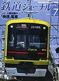 鉄道ジャーナル 2013年 07月号 [雑誌]