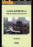 SuuDokuを自作題で楽しむ (22世紀アート)