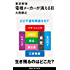 東芝解体 電機メーカーが消える日 (講談社現代新書)