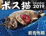 ボス猫カレンダー2019
