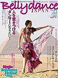Belly dance JAPAN(ベリーダンス・ジャパン)Vol.23 (おんなを磨く、女を上げるダンスマガジン)