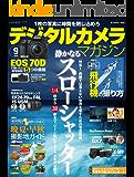 デジタルカメラマガジン 2013年9月号[雑誌]