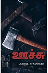 ஊச்சு: Oochchu (The Fear) (Tamil Edition) Kindle Edition