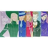 Paradise kiss 全5巻 完結セット (Feelコミックス)