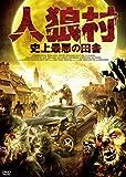 人狼村 史上最悪の田舎 [DVD]