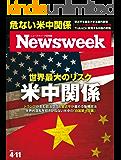 週刊ニューズウィーク日本版 「特集:世界最大のリスク 米中関係」〈2017年4月11日号〉 [雑誌]