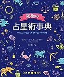 究極の占星術事典 THE ASTROLOGY OF YOU AND ME (角川書店単行本)