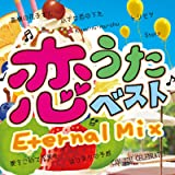 恋うたベスト~Eternal Mix~