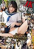 やりすぎJK裏File (DIA Collection)