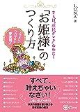 """「お姫様」のつくり方 (さらば""""庶民デレラ""""のわたし)"""