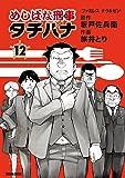 めしばな刑事タチバナ12: ファミレス ナウ&ゼン (トクマコミックス)
