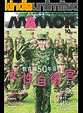 MAMOR(マモル) 2018 年 10 月号 [雑誌] (デジタル雑誌)