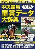 中央競馬重賞データ大辞典 (英和ムック)