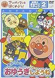 アンパンマンとはじめよう! お歌と手あそび編 ステップ2 勇気りんりん! おゆうぎしようね [DVD]