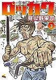 ロッカク(3) (電撃ジャパンコミックス)