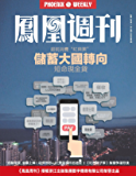 储蓄大国转向 香港凤凰周刊2018年第3期