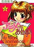 アニメがお仕事! (2) (ヤングキングコミックス)