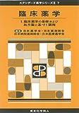 臨床薬学I(スタンダード薬学シリーズII-7): 臨床薬学の基礎および処方箋に基づく調剤 (スタンダード薬学シリーズ2)