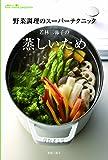 野菜調理のスーパーテクニック 若林三弥子の蒸しいため ボアメーザ ペケーナ