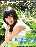 フォトテクニックデジタル 2011年 07月号 [雑誌]