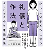 かしこい子どもに育つ礼儀と作法ーよくわかる小笠原流礼法