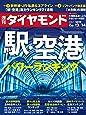 週刊ダイヤモンド 2019年 12/14 号 [雑誌] (駅・空港 パワーランキング)