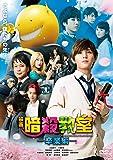 映画 暗殺教室~卒業編~ DVD スタンダード・エディション