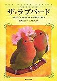ザ・ラブバード:コザクラインコ&ボタンインコの飼い方・育て方 (ペット・ガイド・シリーズ)
