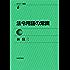 セミナー叢書 法令用語の常識 林修三の法令常識シリーズ