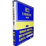 行政救済法(第2版) (法律学講座)