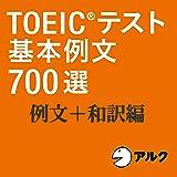 TOEIC(R) テスト 基本例文700選 例文+和訳編(アルク)