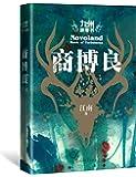 九州飘零书:商博良