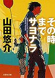 その時までサヨナラ (文芸社文庫)