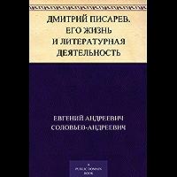 Дмитрий Писарев. Его жизнь и литературная деятельность (Russian Edition)