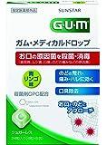 [指定医薬部外品] GUM(ガム) メディカルドロップ 青リンゴ味  <口臭除去・のどの荒れ、痛み、ハレ対策>