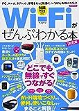 Wi-Fiがぜんぶわかる本 決定版 (洋泉社MOOK)