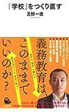 「学校」をつくり直す (河出新書)