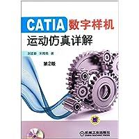 CATIA数字样机:运动仿真详解(第2版)