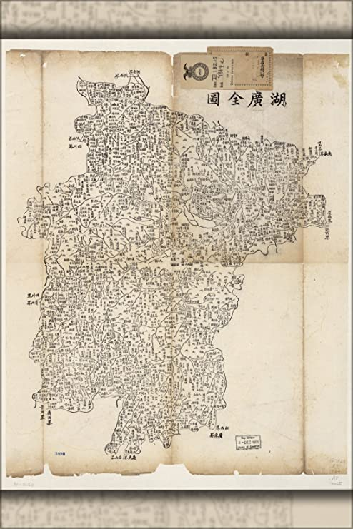 Hunan Province China Map.Amazon Com 20x30 Poster Map Of Hunan And Hubei Provinces China