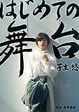 はじめての舞台 (「はじめての写真集」シリーズ Vol.02)