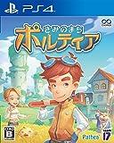 きみのまちポルティア - PS4