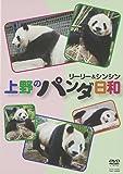 『上野のパンダ日和リーリー&シンシン』 [DVD]