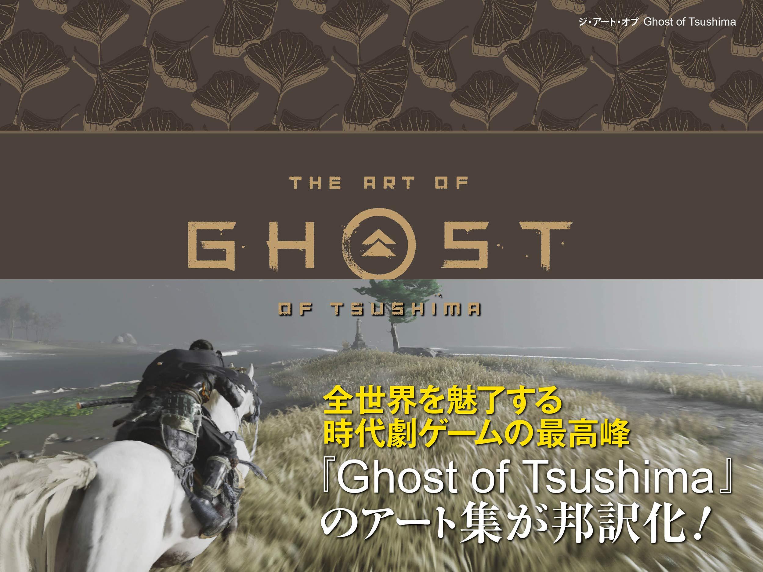 『ゴースト・オブ・ツシマ』の美麗なアート本「ジ・アート・オブ Ghost of Tsushima」の日本語版が登場!【2月17日発売!】