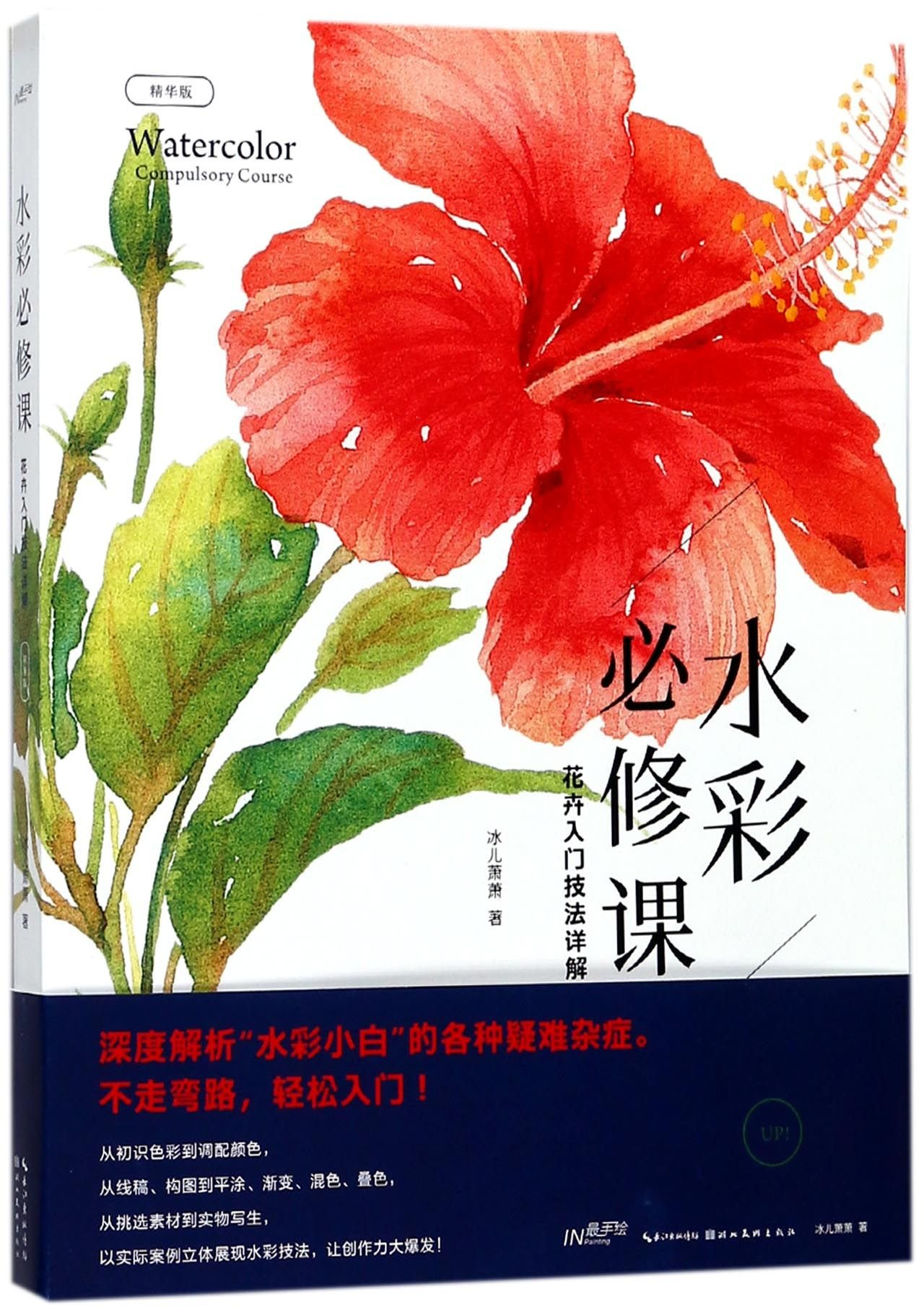 Watercolor Compulsory Course (Chinese Edition) pdf