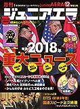 ジュニアエラ 2018年 12月 増大号 [雑誌]