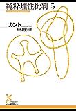 純粋理性批判 5 (光文社古典新訳文庫)