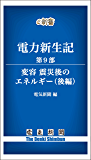 電力新生記 第9部 変容・震災後のエネルギー(後編) (電気新聞e新書)